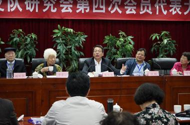 第四次会员代表大会
